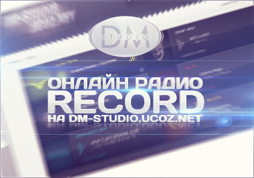 Онлайн Радио - RECORD на DM-Studio.ucoz.net
